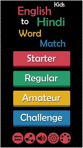 English to Hindi Word Matching 1.9 screenshots 1