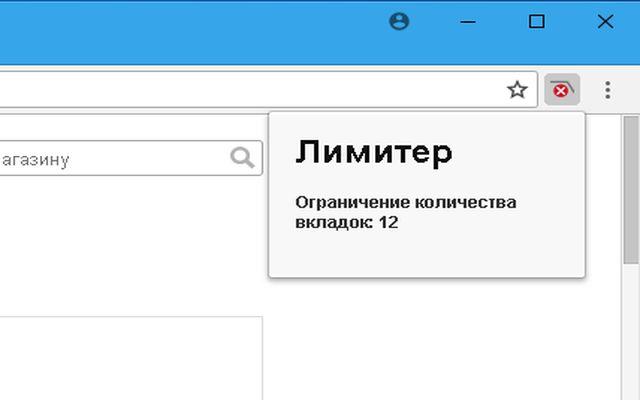 Лимит вкладок браузера для корпораций