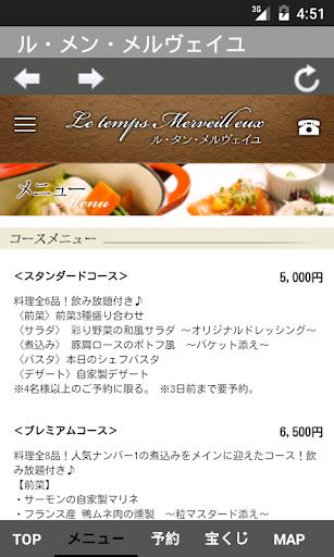 無料生活Appのル・タン・メルヴェイユ|記事Game
