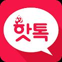 친구만들기,인연찾기,소개팅,채팅어플-핫톡 icon