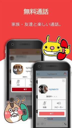玩免費社交APP|下載お絵かきチャット通話が楽しいFivetalk app不用錢|硬是要APP