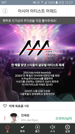免費下載娛樂APP|2016 ASIA ARTIST AWARDS 공식투표 app開箱文|APP開箱王