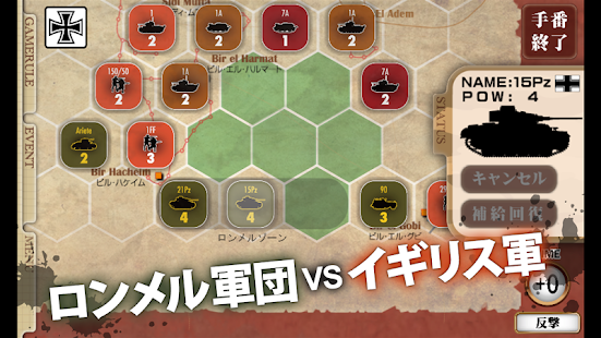 ガザラの戦い-Battle of Gazala-- screenshot thumbnail