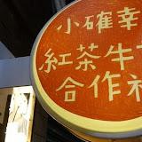 小確幸紅茶牛奶合作社(台北站前店)
