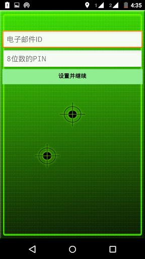 Mobile phone tracker MobTrack
