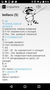 Russian-Spanish dictionary LV- screenshot thumbnail