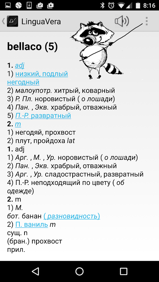 Russian-Spanish dictionary LV- screenshot