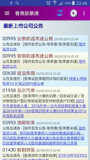 香港股票通