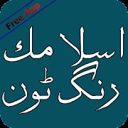 Islamic Ringtones MP3