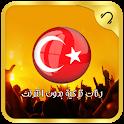 جديد رنات ونغمات تركية بدون نت icon
