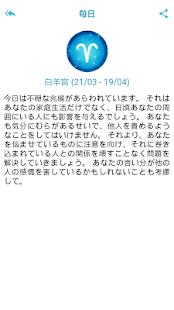 星占い - náhled