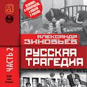 Русская трагедия. Часть 2 icon