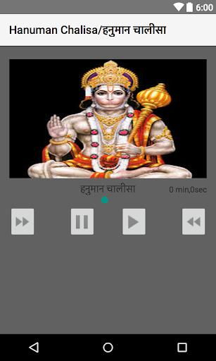 Hanuman Chalisa हनुमान चालीसा