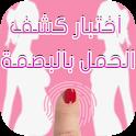 اختبار كشف الحمل بالبصمة Prank icon
