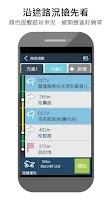 Screenshot of 樂客導航王N5 Lite