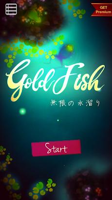 GoldFish -無限の水溜り-のおすすめ画像1