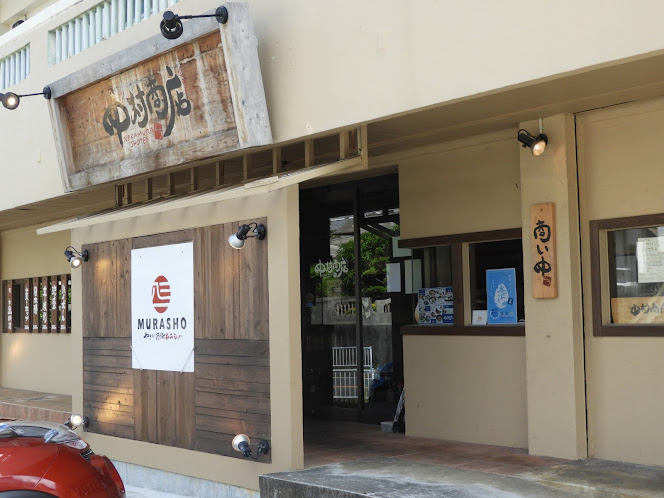 中村商店 お店の入り口