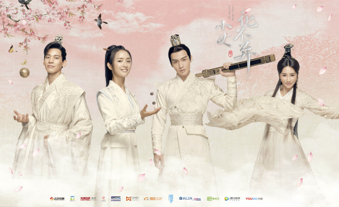 I Will Never Let You Go / Legend of Huo Buo / Legend of Hua Buqi China Drama