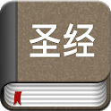 The Chinese Bible - Offline icon