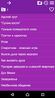 Screenshot of Страшные истории Вызов духов +