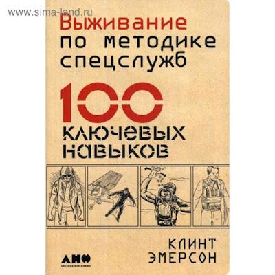 Выживание по методике спецслужб: 100 ключевых навыков. 3-е издание. Эмерсон К.