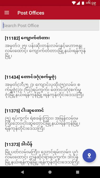 Ιστοσελίδες γνωριμιών στο Μυανμάρ