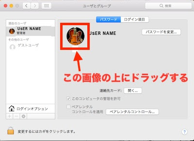 Macユーザーの画像変更