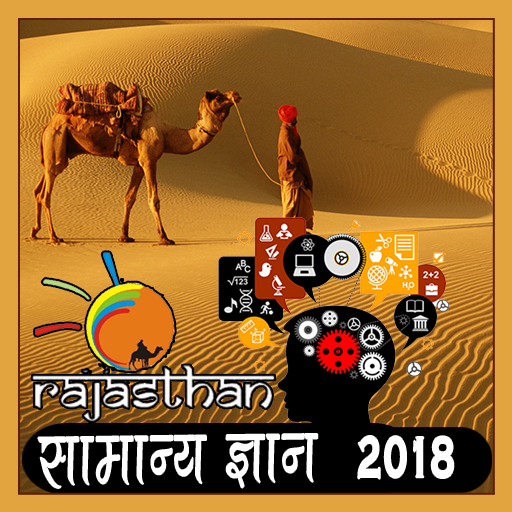 राजस्थान सामान्य ज्ञान 20
