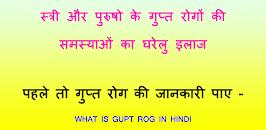 Download All Gupt Rogka ilaj गुप्त रोग के