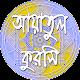 আয়াতুল কুরসি অডিও - Ayatul kursi audio Download on Windows