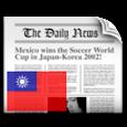 Taiwan Daily News - 台灣新聞 icon