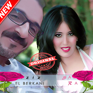 AZIZ TÉLÉCHARGER EL BERKANI 2011 ALBUM