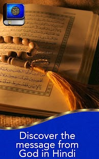 Quran Hindi- screenshot thumbnail