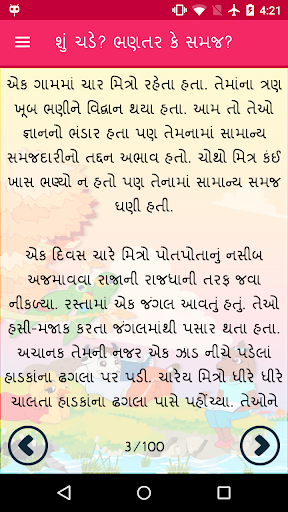 Download 100 Gujarati Kids Stories Google Play softwares
