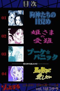 恐怖漫画山本まゆり 恐怖心霊コミック選 Vol.2のおすすめ画像5