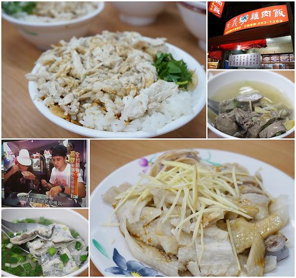 王義雞肉飯-探訪傳說中的可口古早味
