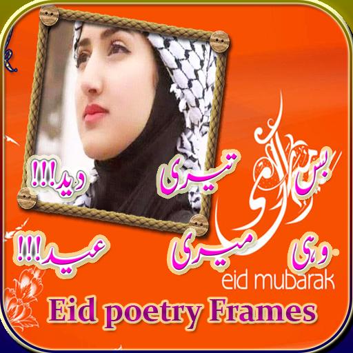 App Insights: Eid Poetry Photo Frames | Apptopia