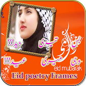 Eid Poetry Photo Frames