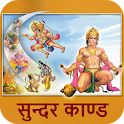 Sunderkand In Hindi icon