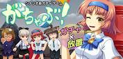 シナリオ系ガチャゲーム がちゃぶ! Giochi (APK) scaricare gratis per Android/PC/Windows screenshot