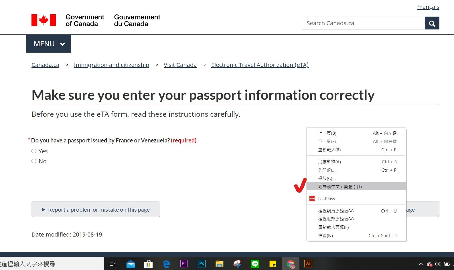 如何申請加拿大電子簽證eta4