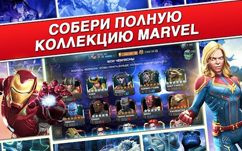 Marvel: Битва чемпионов Mod Apk Download For Android and Iphone 3