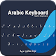 Arabic Keyboard: Arabic keypad 2019 for PC-Windows 7,8,10 and Mac