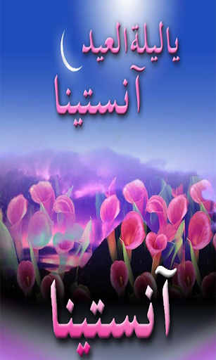 اغاني العيد
