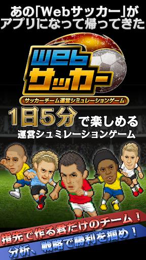 Webサッカー【チーム運営シミュレーション】