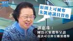 譚惠珠指法官裁決可引伸至鄉郊選舉 立會原則上可褫奪朱凱迪議員資格