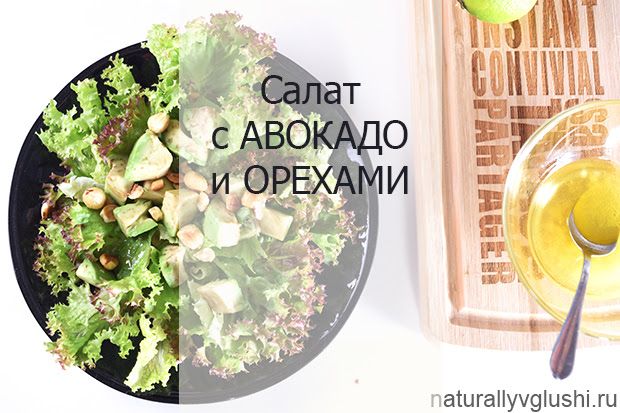 Салат с авокадо и орехами | Блог Naturally в глуши