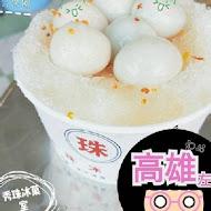 秀珠冰菓室