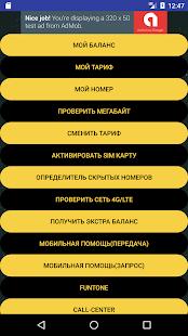 Activ, Beeline, Tele2, Altel : Полезные команды - náhled