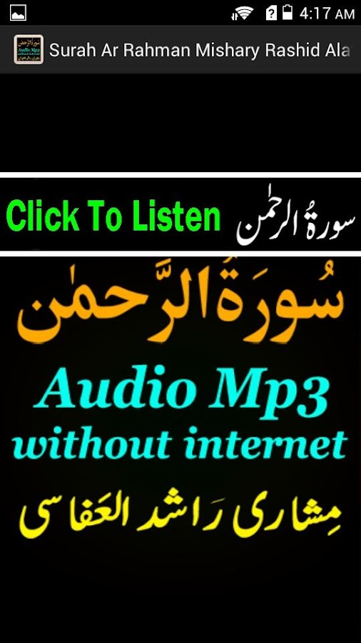MP3 RAHMAN GRATUITEMENT ALAFASY YA RAHMAN TÉLÉCHARGER